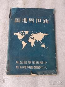 新世界地图