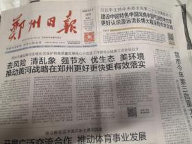 郑州日报2020年9月30日