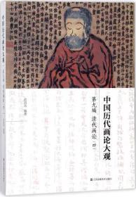 中国历代画论大观(第9编清代画论4)