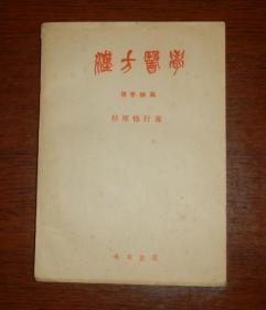 汉方医学(日文原版)昭和34年