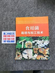 食用菌栽培与加工技术