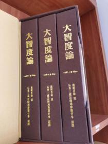 大智度论   精装全三册全新带函盒