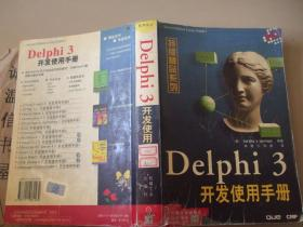 Delphi 3开发使用手册
