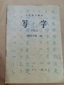 小学语文课本写字 钢笔字第一册