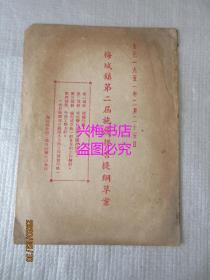 梅城镇第二届施政报告提纲草案(1951年)
