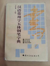 汉语常用字五体钢笔字典