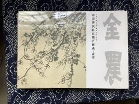 中国历代名家册页精选 金农 (花卉)   (全新未拆封,2015年一版一印)