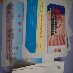 门票(博览会,展示会,订货会,游园会,90年代的)260张