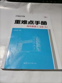 重难点手册:高中英语1(必修 RJ)