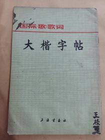 大楷字帖-国际歌歌词