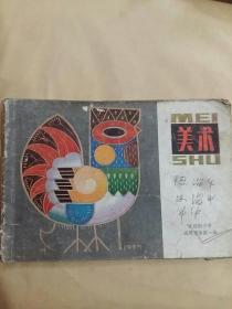 全日制小学试用课本 美术第一册