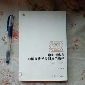中间团体与中国现代民族国家的构建(1901-1937)