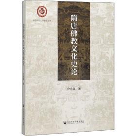 隋唐佛教文化史论