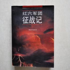 红六军团征战记(上)