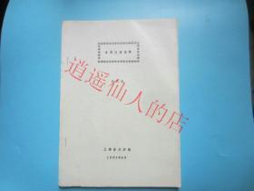 古琴打谱浅释 李民雄   上海音乐学院 1982年6月 38页带勘误表   油印书  原件出售