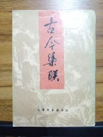 古今集联 (影印版本)
