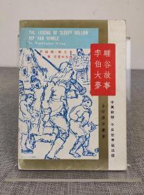 张爱玲、方馨译《睡谷故事 李伯大梦》华盛顿·欧文代表名作,今日世界社 1967年最早初版本,插图本