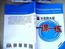 2020春一课一练·七年级语文(统编版)(第二学期)
