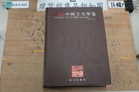 中国文化年鉴(2007)