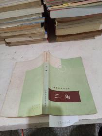 数理化自学丛书  三角