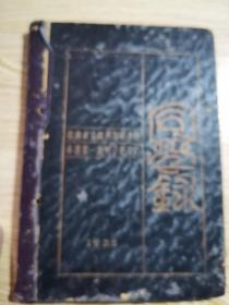 福建省立福州师范学校本科第一届同学会印行1932《同学录》