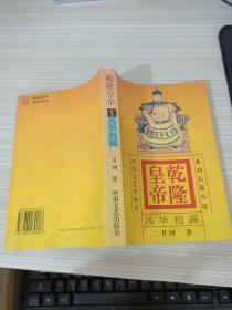 乾隆皇帝(1)-风华初露