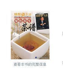 凤凰生活·知食分子的食养全书:绿色养生茶谱