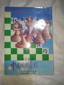 国际象棋教学用书 国际象棋中局作战技巧——弃半子(下)