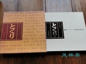 德利·とくり·Tokkeureut 日式酒壶300件! 日本人生活与艺术感觉之浓缩