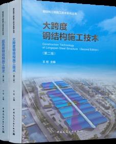 钢结构工程施工技术系列丛书 超高层钢结构施工技术+大跨度钢结构施工技术(第二版)2件套 9787112247752 9787112247745 王宏 中国建筑工业出版社