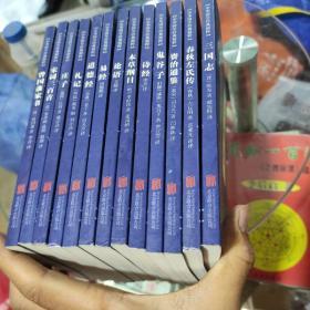中华国学经典精粹 13册合售