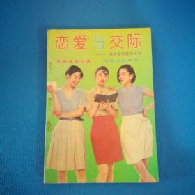恋爱与交际青年实用社交丛书