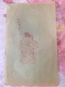 清或民国:木板水印花笺一张