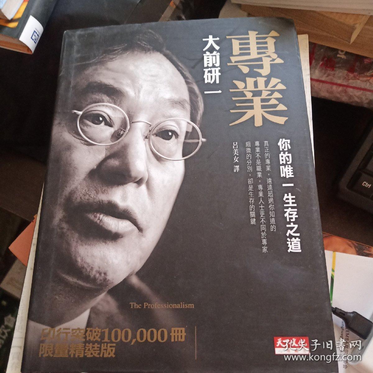 前 研一 大 根本在說台灣阿!大前研一:不婚不生、不買房滿街的小七,讓日本年輕人喪失物欲和成功欲