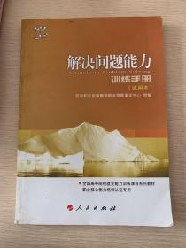 解决问题能力:训练手册(试用本)