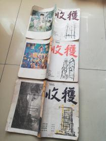 收获1985(2.4.6期)双月刊