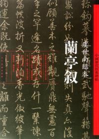 正版 兰亭叙(虞世南临本)/中国历代经典碑帖虞世南9787102060613人民美术 书籍