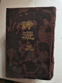 辞源  三  (民国)