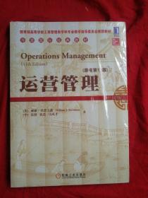 华章国际经典教材:运营管理(原书第11版)未开封