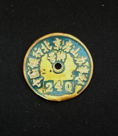 中国银行北京房山办事处铜号牌