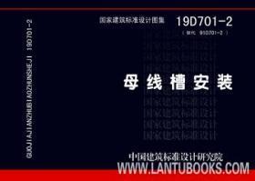 国家建筑标准设计图集 19D701-2 母线槽安装 中国电子工程设计院有限公司 中国建筑标准设计研究院有限公司 中国计划出版社