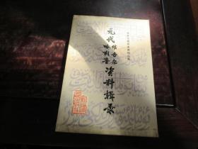 (维吾尔族历史资料丛书)元代维吾尔、哈剌鲁资料辑录