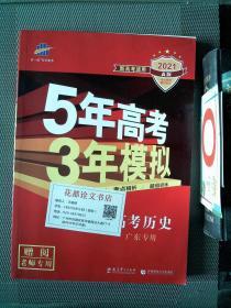 曲一线科学备考 2021A版 5年高考3年模拟 高考历史 广东专用 老师专用