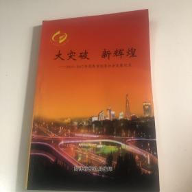 大突破 新辉煌——2003—2007菏泽市经济社会发展纪实