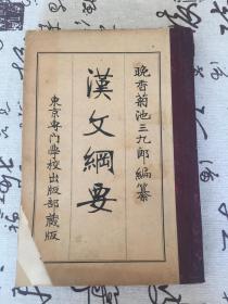1911年日本出版《汉文纲要》一册全,全汉文,光绪27年驻日旗人汉语教师【金国璞】作序