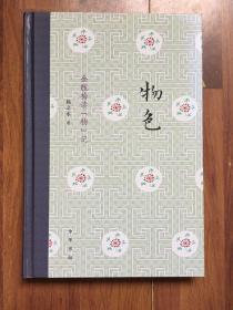 """扬之水签名本《物色——金瓶梅读""""物""""记》""""戊戌桂月初七"""""""