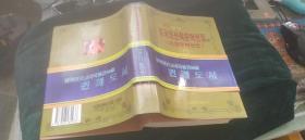 二十世纪中国朝鲜族文学作品:小说选集(上)精装