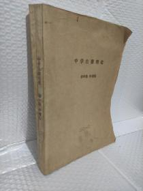 中学生数理化  初中版.中考版(2010年合订本)
