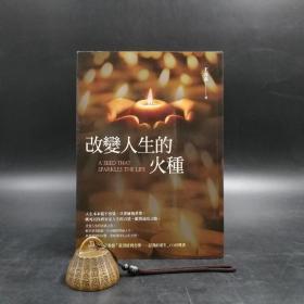 台湾商务版  王寿南《改变人生的火种》