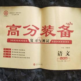 高分装备 复习与测试 九年级 语文
